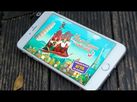 let's play Иван Царевич и Серый Волк 3 для iOS/Android