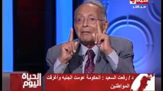 فيديو.. رفعت السعيد: رئيس الوزراء كان «مكشر» ولم يبتسم إلا بعد تعويم الجنيه