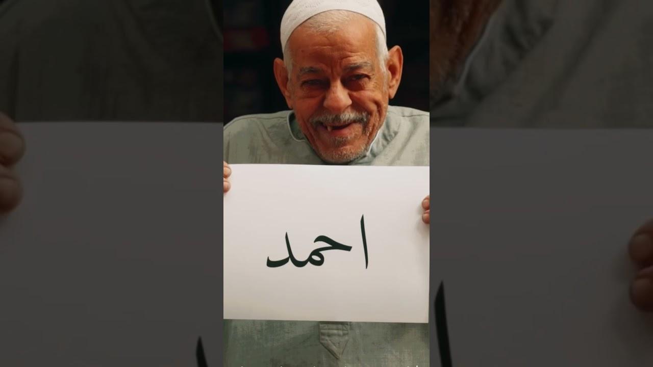 ماهر زين - هو احمدٌ