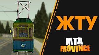 Mta Province Gta Как быстро развиться и получить права Жизнь бомжа #1