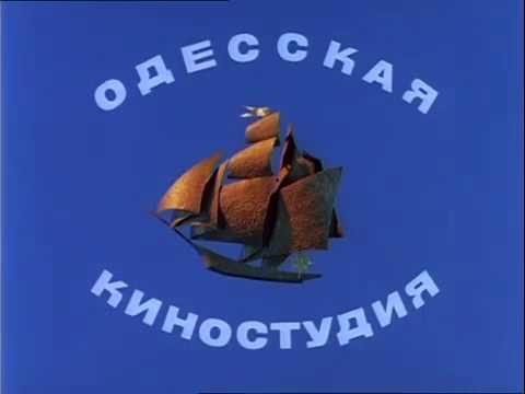 Заставка Одесской Киностудии