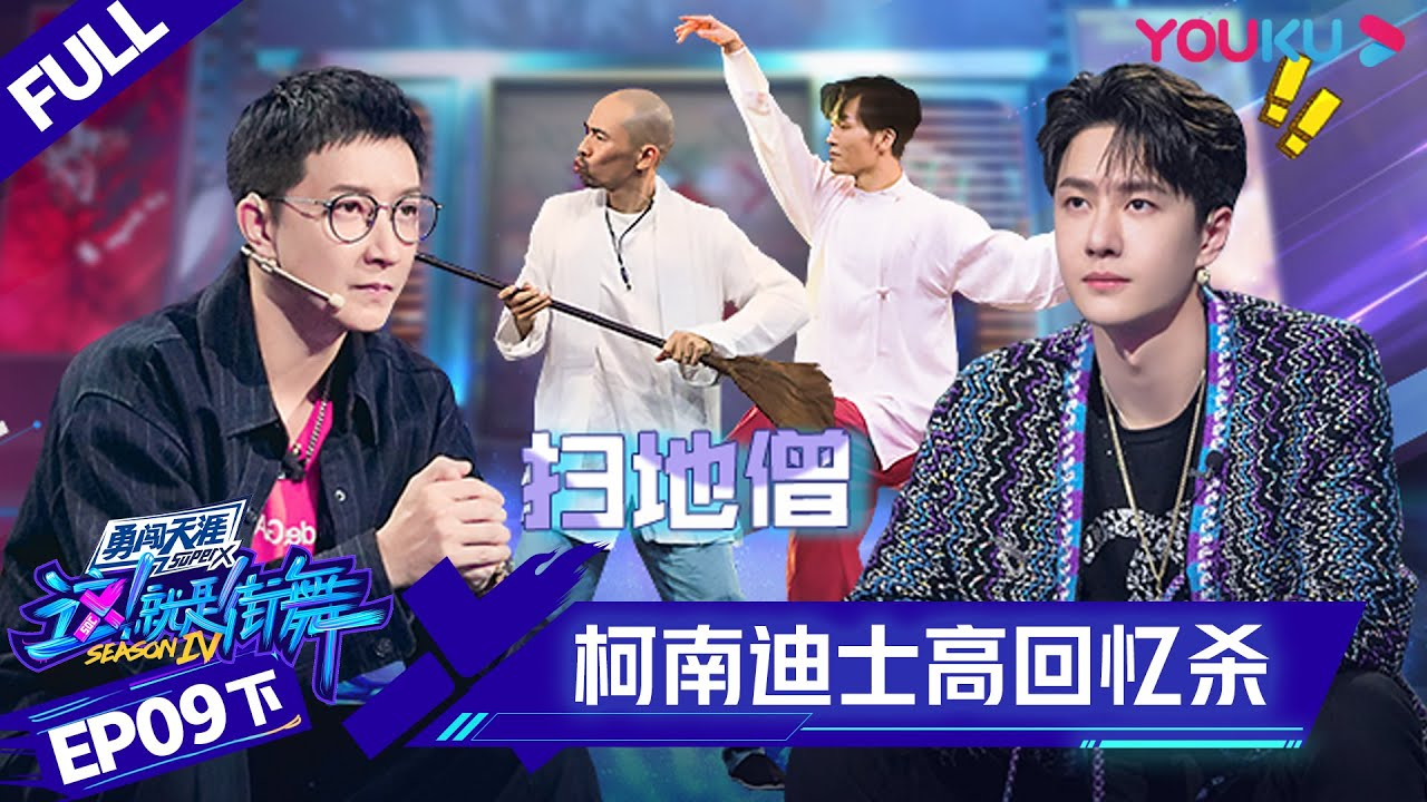 Download MULTISUB【这!就是街舞 第四季 Street Dance of China S4】EP09下集 | 超燃回忆杀!柯南迪士高总动员 | 优酷 YOUKU