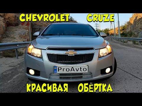 Chevrolet Cruze - Красивая Обёртка? Обзор Авто
