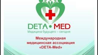 Академическое обучение гомеопатии-Перкин-2014-10-28