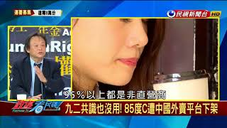 2018.8.16【政經看民視】