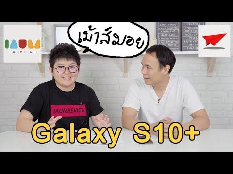 เม้าส์มอยกับ iAumReview เรื่่องกล้อง Samsung S10 - วันที่ 30 Mar 2019