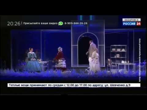 """Афиша:  и вновь """"Первая любовь"""" Хабаровского Музыкального"""