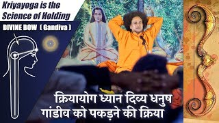 Kriyayoga: Science of Holding Divine Bow (Gandiva) | दिव्य धनुष गांडीव | Hindi+English