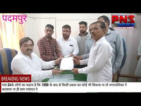 PNS NEWS: पदमपुर का एक एेसा कौनसा गांव जहा लोग आजादी के बाद तरह रहे पानी और बिजली को देखे खबर
