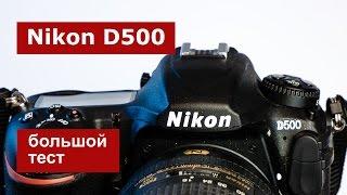 Nikon D500. Большой тест