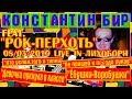 """Константин Бир &  проект """"Рок -Перхоть"""" live in Лихоборн 08.03.19"""