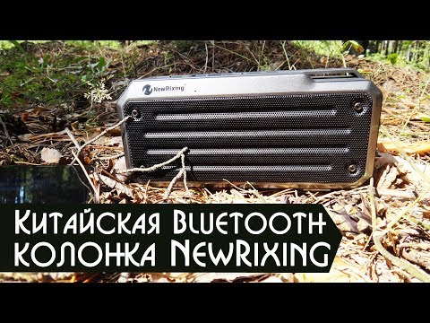 Беспроводная Блютус колонка с USB и FM радио с сайта Алиэкспресс New Rixing