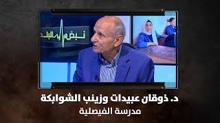د. ذوقان عبيدات وزينب الشوابكة - مدرسة الفيصلية