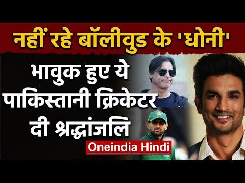 shoaib-akhtar-&-other-pakistan-cricketers-react-to-sushant-singh-rajput's-death-|-वनइंडिया-हिंदी