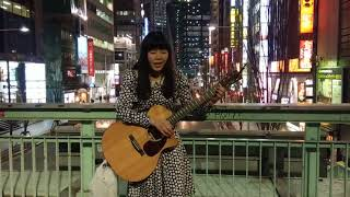 眉村ちあき 渋谷弾き語り?/歩道橋 (2018.02.17)