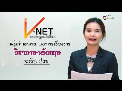 ep.1 แนะนำการสอบ V-net ภาษาอังกฤษ ปวช. by NPU