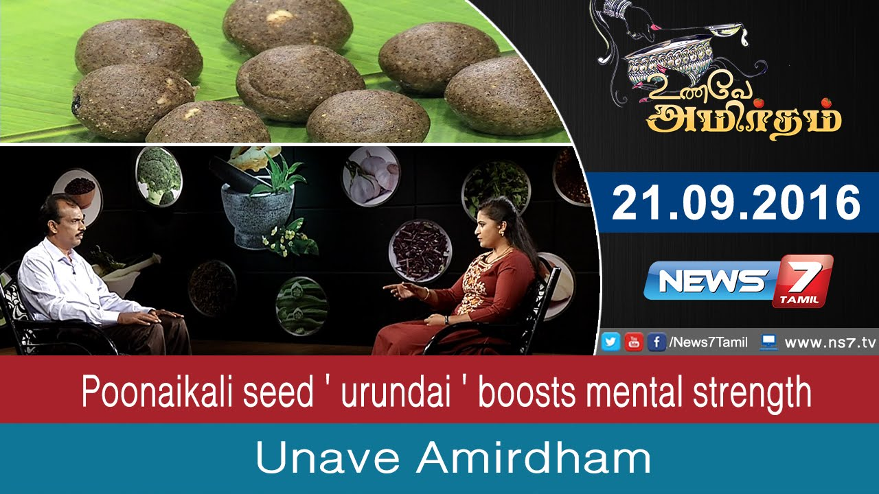 Unave Amirtham - Poonaikali seed ' urundai ' boosts mental strength | News7  Tamil by News7 Tamil