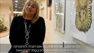 רנה - מנהלת סחר - קל אוטו - בוגרת התכנית לפיתוח מנהלים של הקולג' לקמעונאות