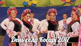 видео День села