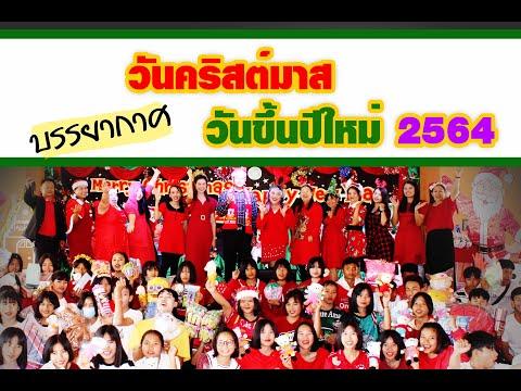 วันคริสต์มาสและวันขั้นปีใหม่ 2564 โรงเรียนผักแพววิทยา