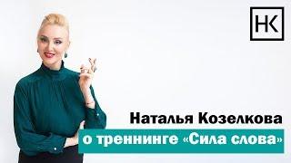 """Наталья Козелкова. Тренинг """"Сила слова. Ораторское и актерское мастерство в бизнесе"""" в Пензе"""
