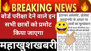 BOARD EXAM 2021 PROMOTION | UP Board Exam POSTPONE 2021 । CBSE Student PROMOTION PROMOTION NEWS