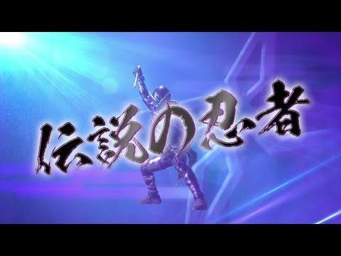 多和田任益 仮面ライダーシノビ CM スチル画像。CM動画を再生できます。