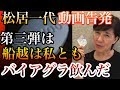 松居一代が動画第3弾、夫鞄からED治療薬見つけて「その場でヤツは1錠飲んでいる」【Noriko】