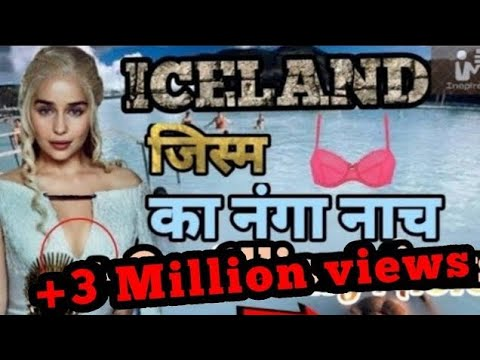 Iceland 🇮🇸  (तुम भी नगे हम भी नगे) || Interesting facts in hindi || Inspired You