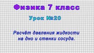 Физика 7 класс (Урок№20 - Расчёт давления жидкости на дно и стенки сосуда.)