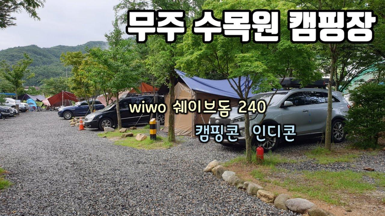 무주 수목원 비온 후  계곡에 센물길 wiwo 텐트 인디콘