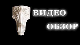 Обзор мебельной опоры SY09139