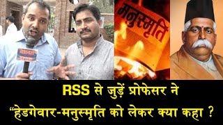 RSS की कहानी सुने RSS से जुड़ें प्रोफेसर की जुबानी \DU PROFESSOR VIEWS ON RSS
