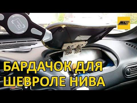 видео: Бардачок на месте заглушки аэрбэга Шевроле НИВА своими руками
