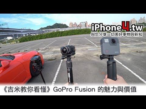 《吉米教你看懂》GoPro Fusion 的魅力與價值