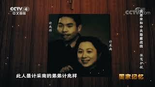 《国家记忆》 20200521 周恩来和中共隐蔽战线 保驾护航  CCTV中文国际