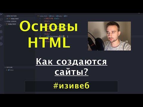 Урок по HTML для новичков. Основы создания сайтов. Web Junior 2019. #изивеб