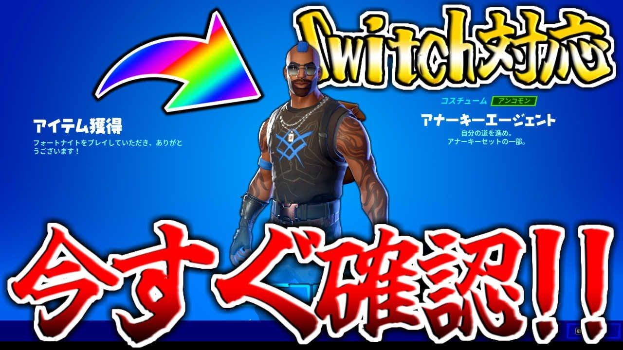 【SwitchでもOK!!】スキンを無料で入手する方法…【フォートナイト/Fortnite】