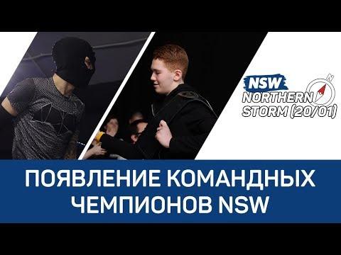 NSW Northern Storm (20/01): Появление Командных чемпионов NSW