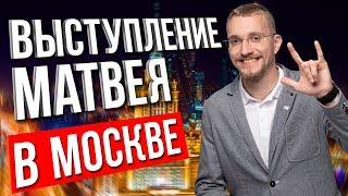 Смотреть видео Не успел на тренинг Матвея Северянина в Москве? Получи полную запись прошедшего тренинга! онлайн