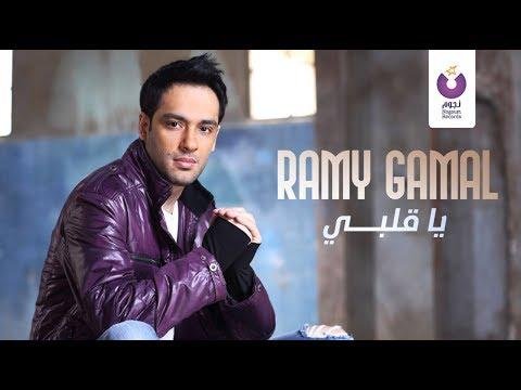 Ramy Gamal - Ya Alby |   -