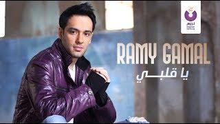 Ramy Gamal - Ya Alby | رامي جمال - يا قلبي