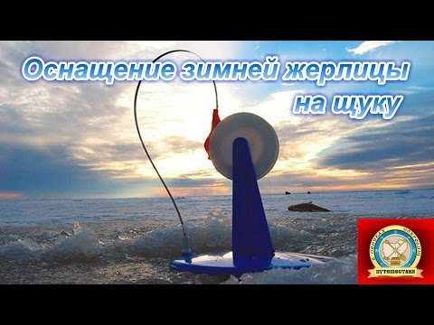 Ролик Монтаж жерлицы на щуку