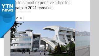 서울, 외국인이 살기에 비싼 도시 11위...1위는 아…
