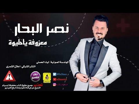 Download نصر البحار - معزوفة يا حليوة  حصريا   Naser Al Bahar  - m3zofa  ya 7lewa 2019 Mp4 baru