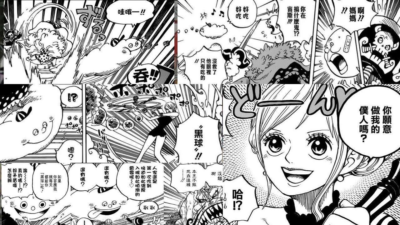 海賊王 | 海賊王874最新進展:娜美終於成為關鍵人物!她會帶領路飛逃出生天? | 航海王 | ONE PIECE ...