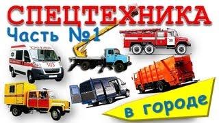 Мультик про машинки: Пожарная, Полицейская, скорая помощь, мусоровоз. Мультик развивающий