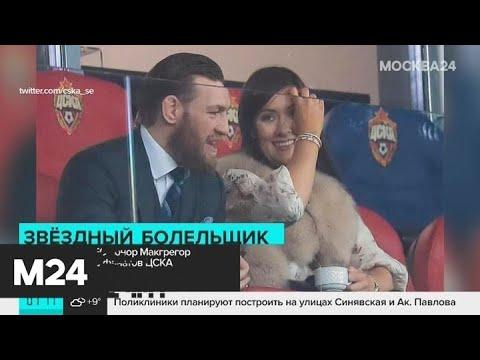 "Макгрегор посетил матч ЦСКА – ""Ференцварош"" - Москва 24"