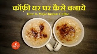 How To Make Perfect Coffee At Home | Instant Coffee Recipe | How To Beat coffee