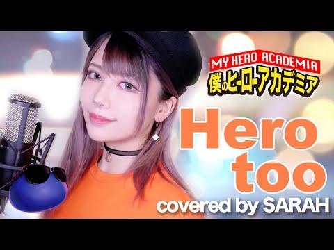 【僕のヒーローアカデミア】耳郎響香 Starring Chrissy Costanza - Hero too (SARAH cover) / MY HEROACADEMIA Season4【和訳付き】